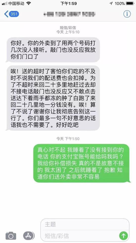 外卖员凌晨冒雨送餐顾客失联 发了条短信令人心酸