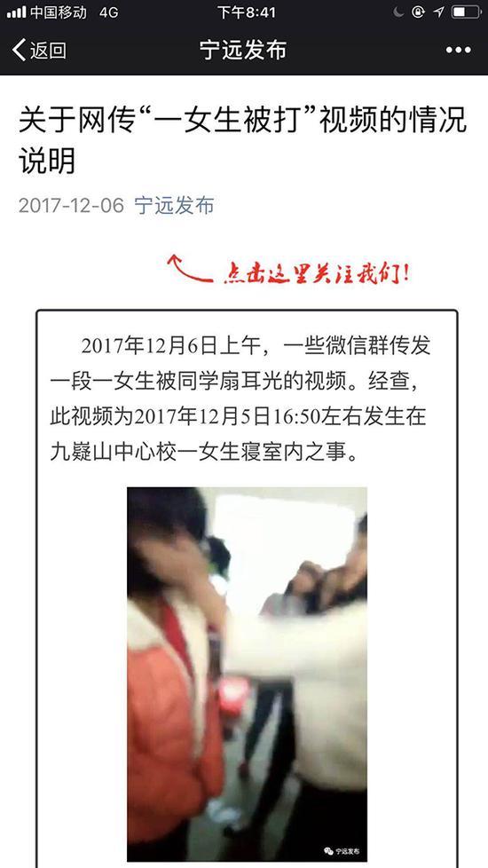 宁远县委宣传部通过宁远发布微信公众号通报处理结果。 宁远发布微信公众号 截图