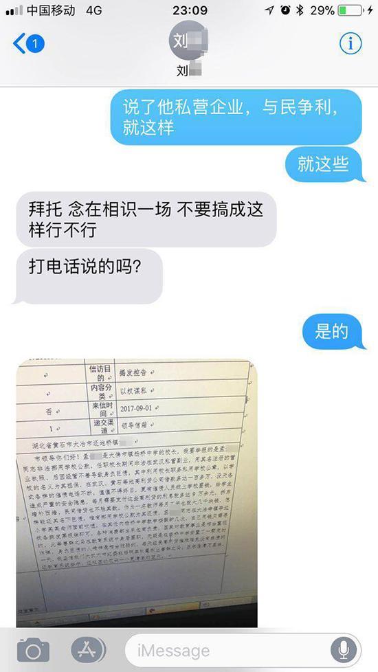 刘某用手机将李明的举报件发给他