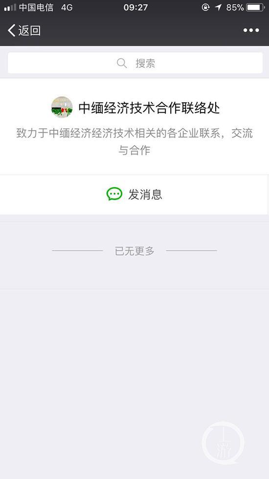 """微信公众号""""中缅经济技术合作联络处""""的内容已悉数删除"""