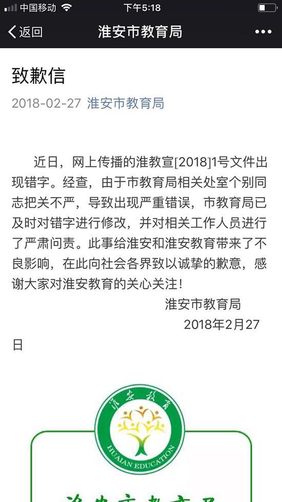 淮安教育局的致歉信