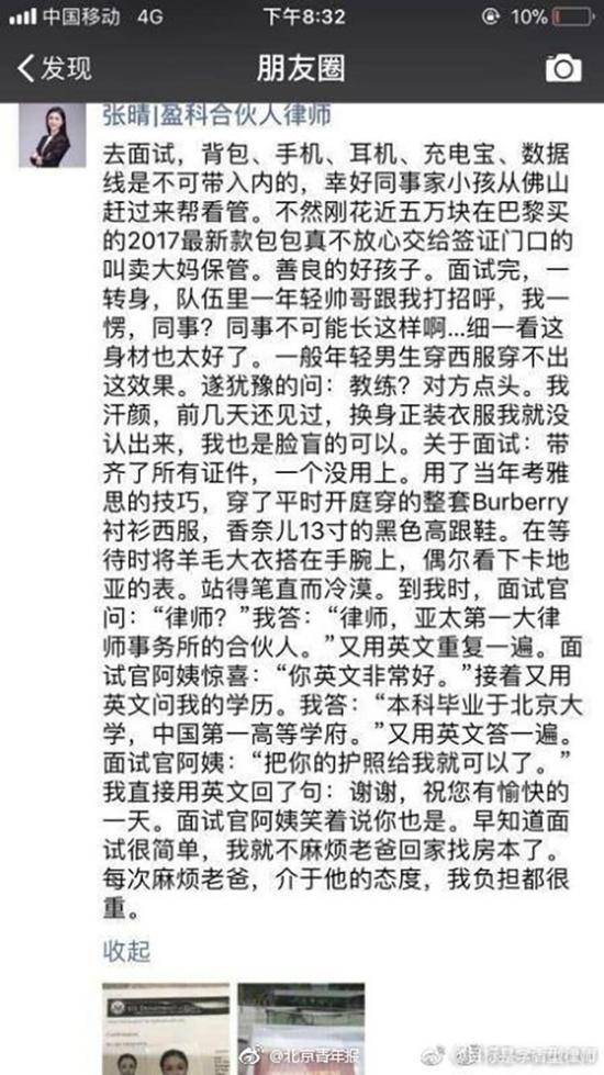 澎湃评女律师炫富:向左是道德失范向右是执业违规