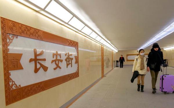 长安街23座地下通道整修主体完工 新增金属浮雕