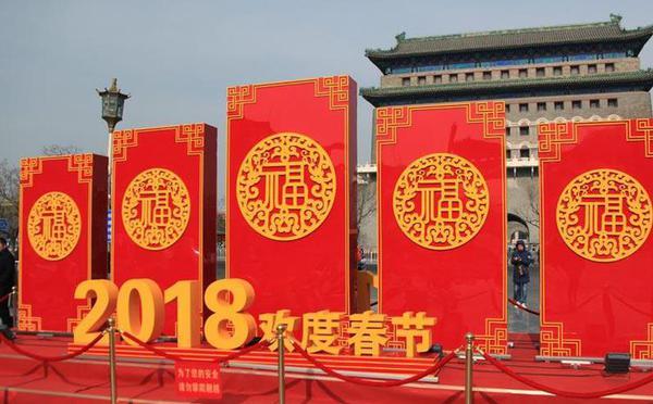 狗年春节进入倒计时 京城年味儿渐浓