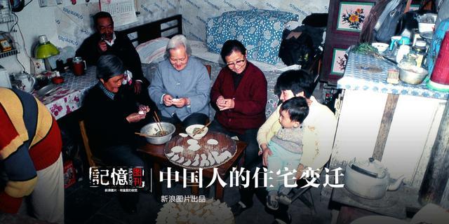 一组图看40年中国人住宅变迁