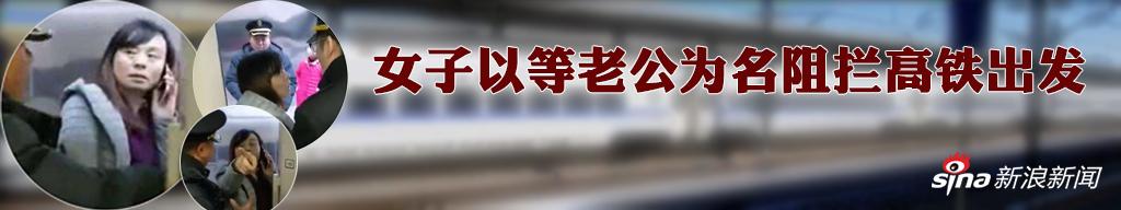 """铁总回应""""高铁扒门"""":正在制定失信旅客惩戒办法"""