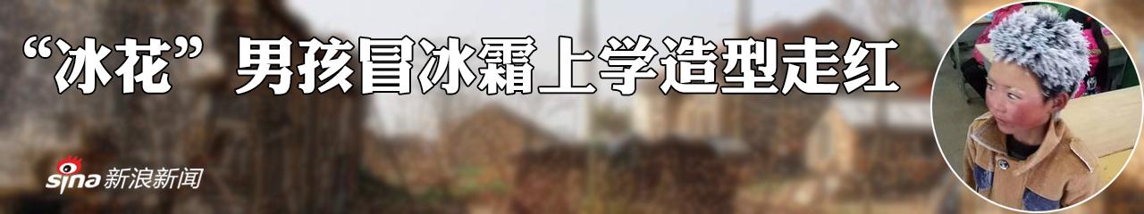 """阮成发谈""""冰花男孩"""":作为省长我有责任"""