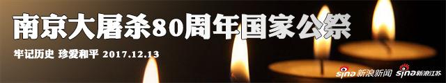 南京大屠杀死难者80周年公祭  党和国家领导人出席