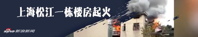 上海松江一栋楼房起火 低楼层居民陆续跳楼逃生
