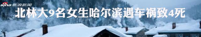 北林大9名女生赴雪乡途中遇车祸 致4死5伤