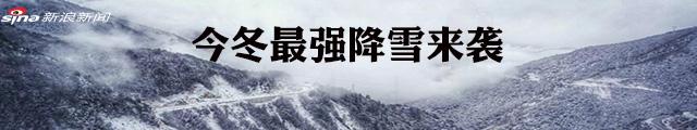 中央气象台:雨雪覆盖面积约420万平方公里国土