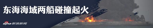 东海海域油轮碰撞事故现场现亮色油膜 无明显气味