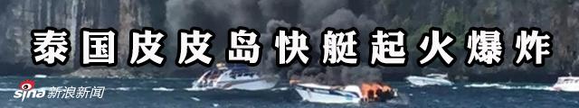 泰国一艘载多名中国游客的快艇爆炸 致1死多伤