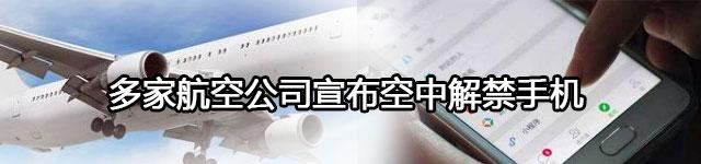 多家航空公司宣布空中可用手机