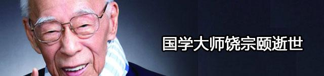 百岁国学大师饶宗颐去世