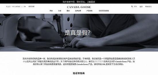 图片来源:加拿大鹅中国官网截图