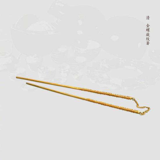 清金螺旋纹箸
