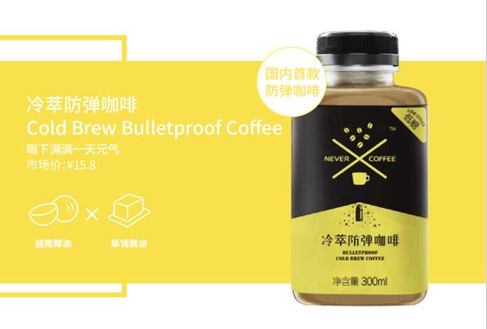 Never Coffee 冷萃防弹咖啡