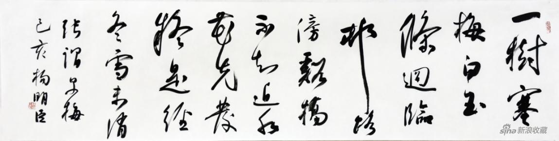 作品名称:《早梅》一树寒梅白玉条 作者:杨明臣 尺寸:34cm×136cm