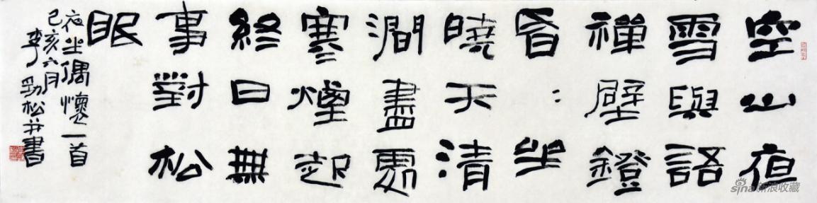 作品名称:《夜坐偶怀》空山夜雪与语禅 作者:李劲松 尺寸:34cm×136cm