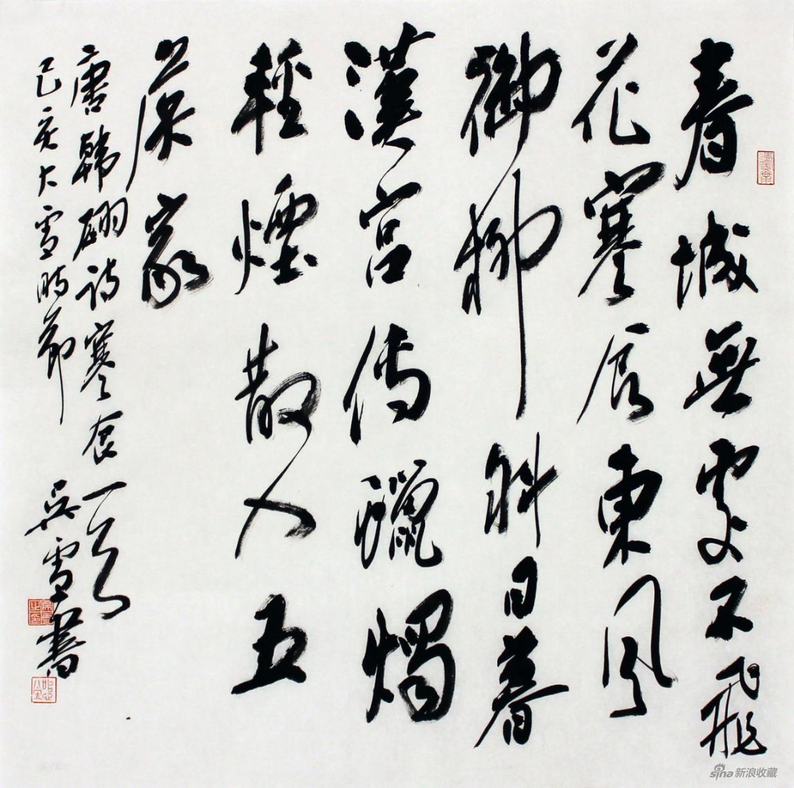作品名称:《寒食》春城无处不飞花 作者:吴雪尺寸:68cm×68cm