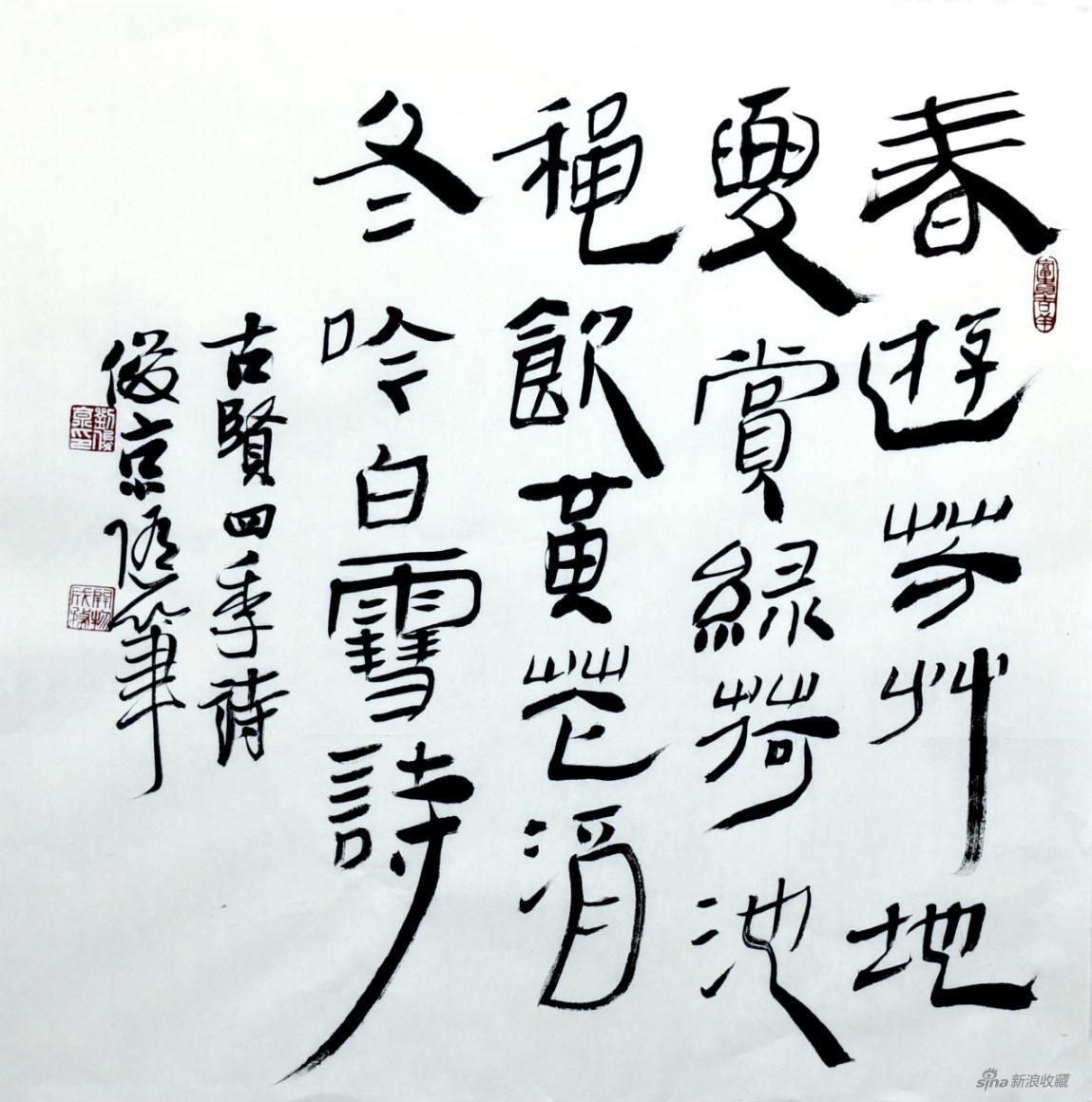 作品名称:《春游芳草地,夏赏绿荷池》作者:刘俊京 尺寸:68cm×68cm