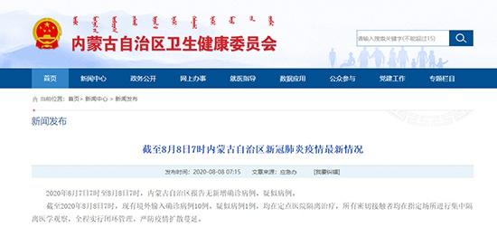 疫情播报|内蒙古自治区无新增确诊病例和疑似病例
