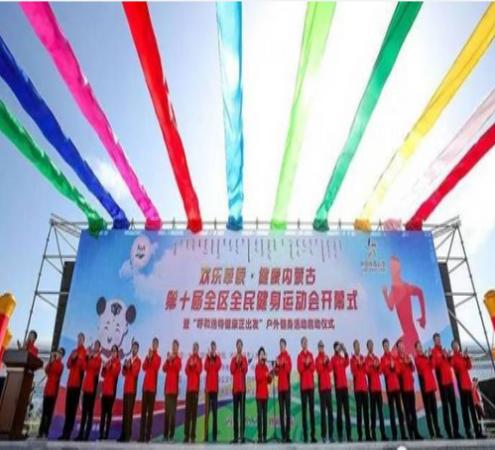 内蒙古全民健身运动会开幕