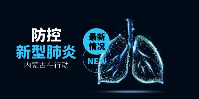 內蒙古防控新型肺炎第一線