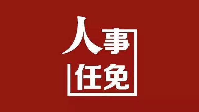 毛宝峰任内蒙古自治区公安厅副厅长
