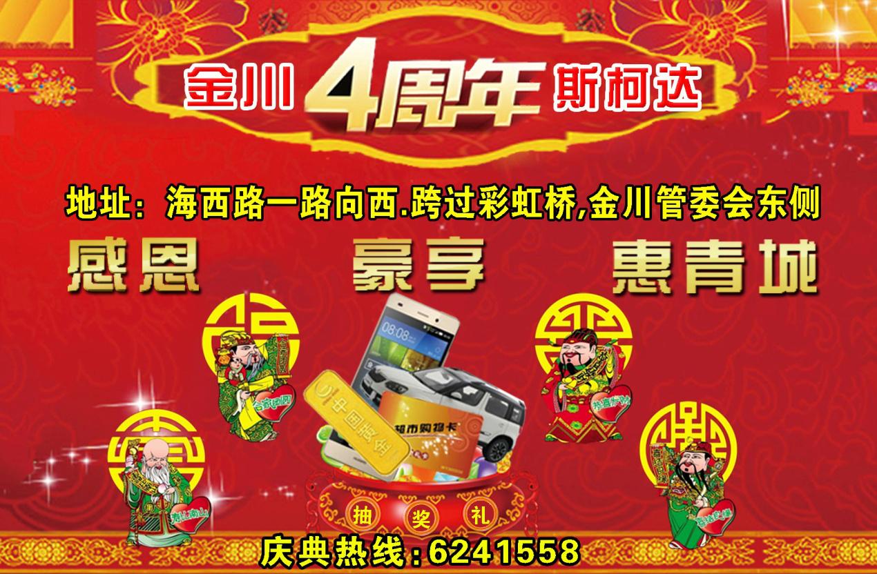 金川斯柯达4周年庆 感恩 豪享 惠青城