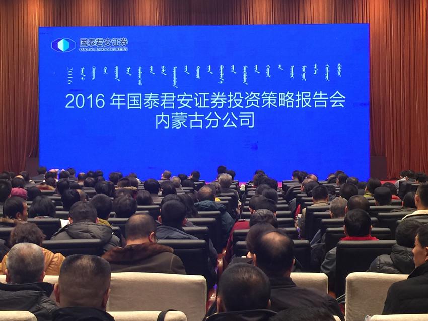 国泰君安证券内蒙分公司召开2016年投资策略报告会