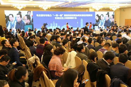 乌兰察布市招商推介会在京举行