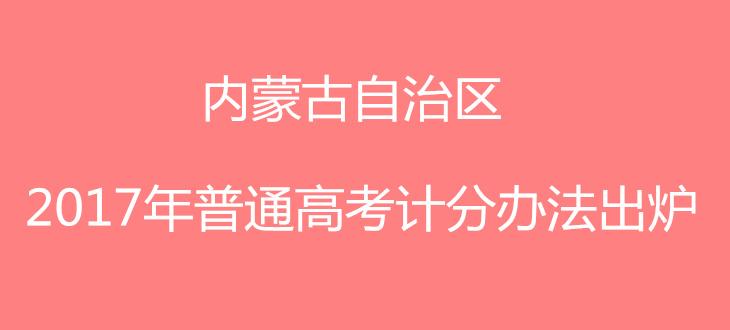 内蒙古2017年普通高考计分办法出炉