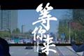 2017呼和浩特创意城市宣传片