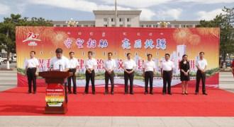 兴和县召开创建自治区文明县城工作推进会