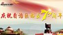 庆祝内蒙古自治区成立70周年...