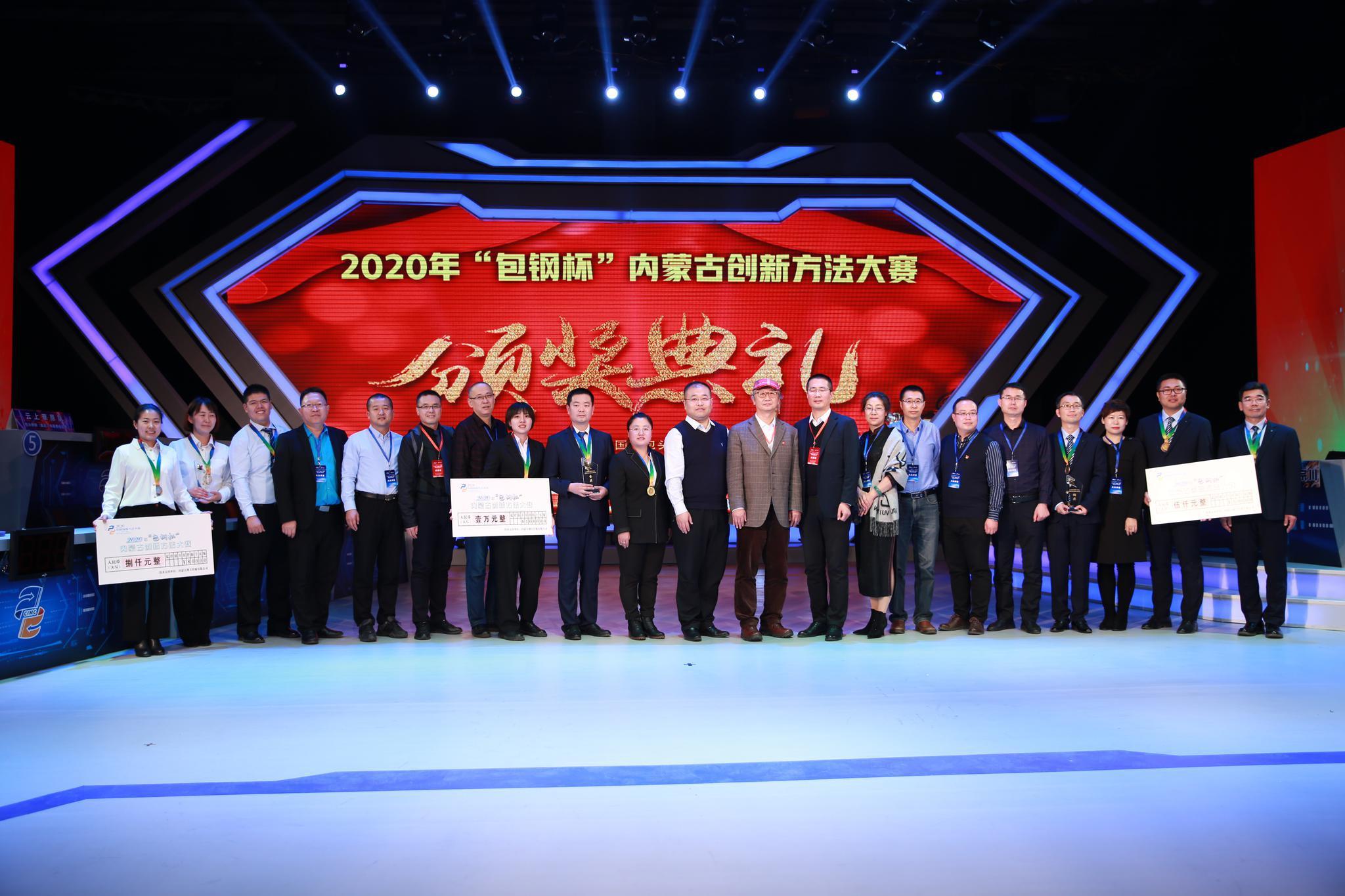 """2020年""""包钢杯""""内蒙古创新方法大赛 擂台赛"""