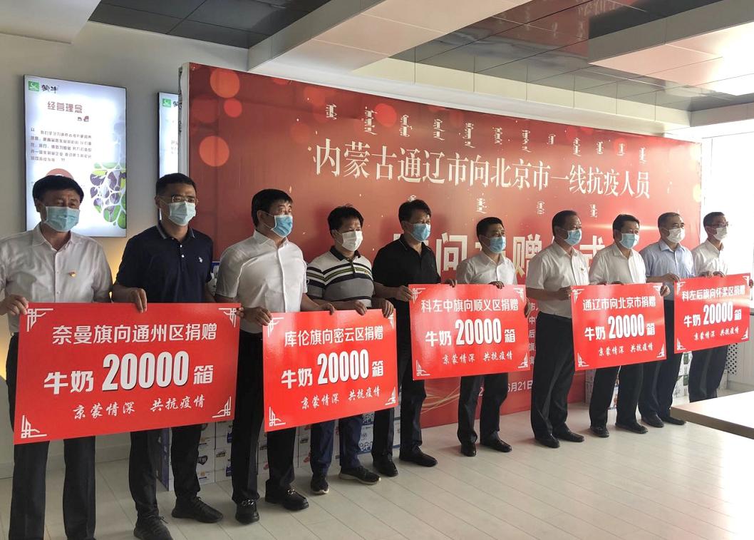 内蒙古通辽市向北京市一线抗疫人员慰问捐赠仪式举行 冯玉臻杜