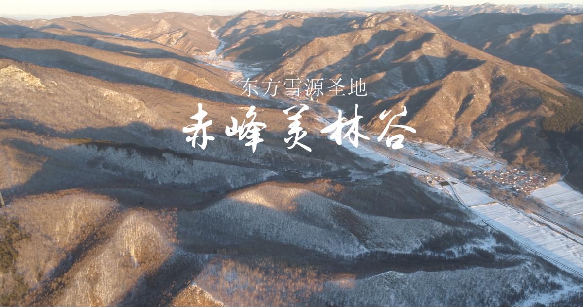赤峰美林谷(完整版)