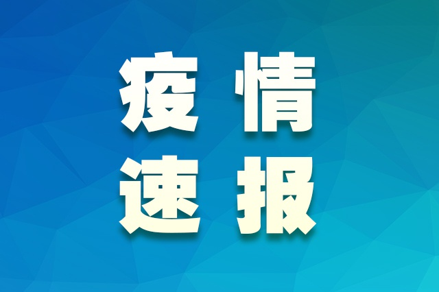 21日10时至22日7时内蒙古新增本土确诊病例15例