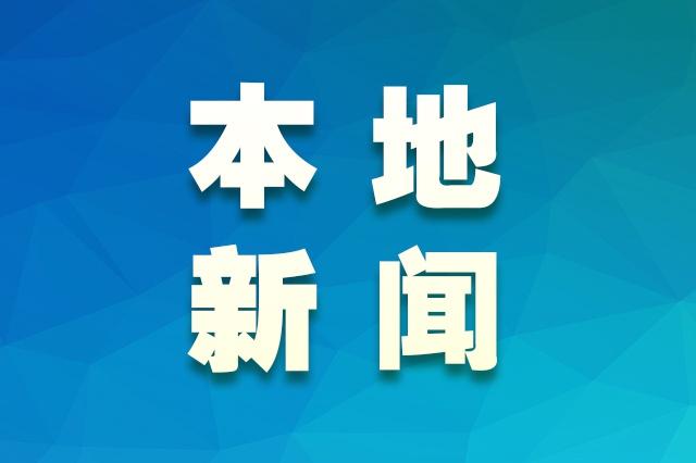 内蒙古将开展国家安全宣传教育活动