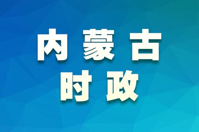 內蒙古兩名廳級干部被公訴