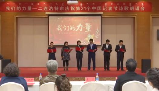 """二连浩特市举办""""我们的力量""""记者节诗歌朗诵会"""