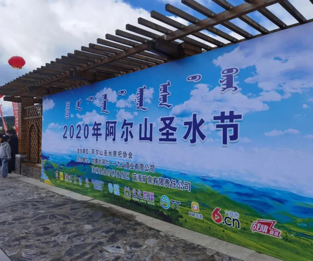 """""""传承文化盛典 推动文化繁荣""""---2020阿尔山圣水节盛大开幕"""