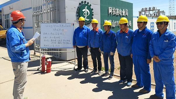 内蒙古电力(集团)有限责任公司阿拉善电业局额济纳供电分局黑鹰山供电所