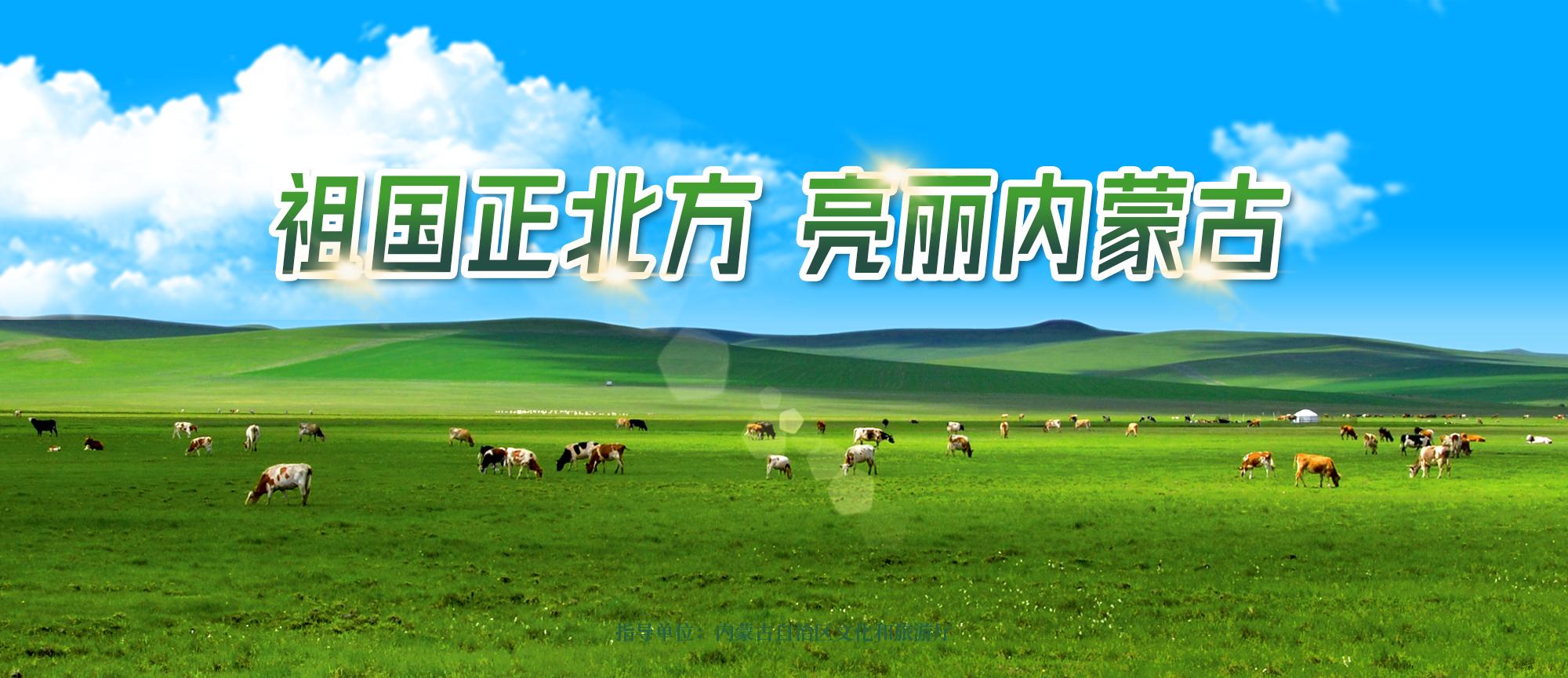 祖國正北方亮麗內蒙古