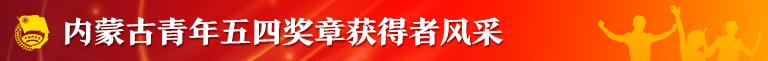 内蒙古青年五四奖章获得者风采