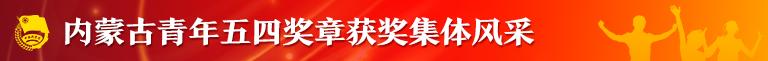内蒙古青年五四奖章获奖集体风采