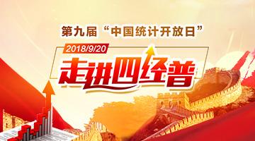 直播:第九届中国统计开放日 走进四经普